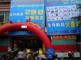 深圳百货超市淸货公司